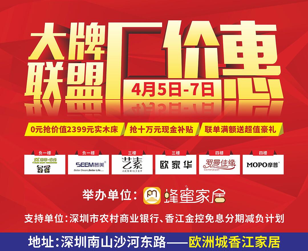 【六大品牌 联盟让利】4月5日-7日香江家居 轰动鹏城,家具低至3.8折 限时整点秒杀礼