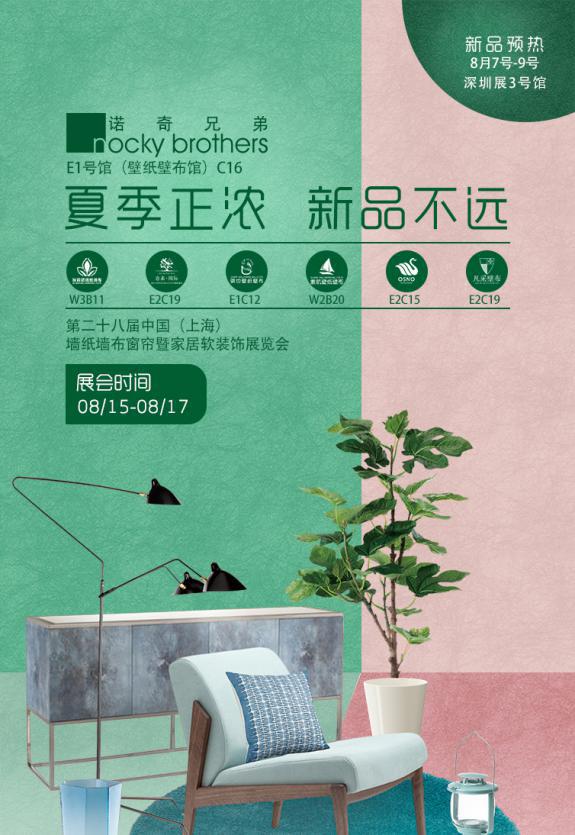 让家更温馨!诺奇兄弟8月与您相聚上海新国际博览中心